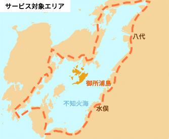 サービス対象エリア 八代 御所浦島 不知火海 水俣