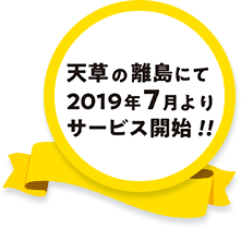 天草の離島にて2019年7月よりサービス開始!!